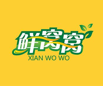 鲜窝窝标志logo设计案例