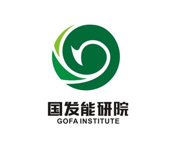 國發能研院標志設計