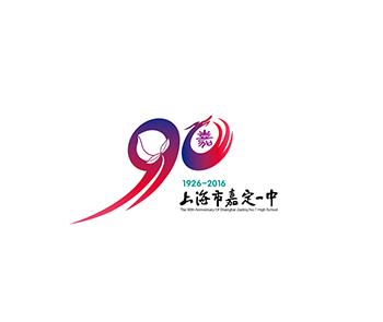 上海市嘉定一中校庆标志