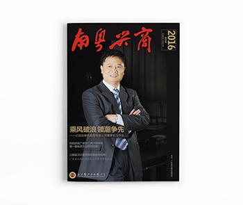 南粤兴商画册设计案例
