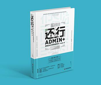 还行书籍整体设计方案