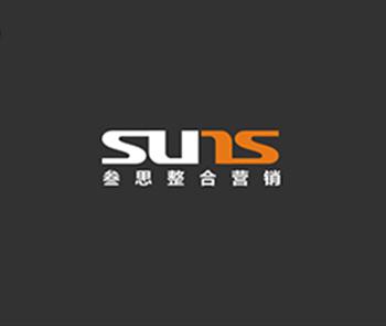 SUNS叁思整合营销