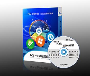 POS行业收银管理软件画册设计