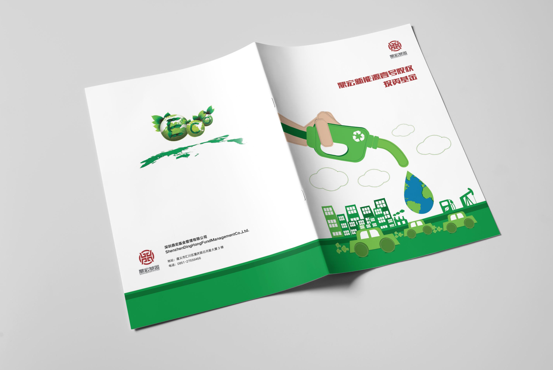 鼎宏基金之中能科技能源画册设计