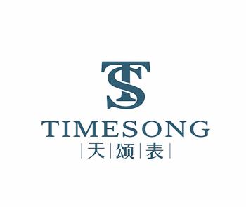 天颂表高端Logo设计