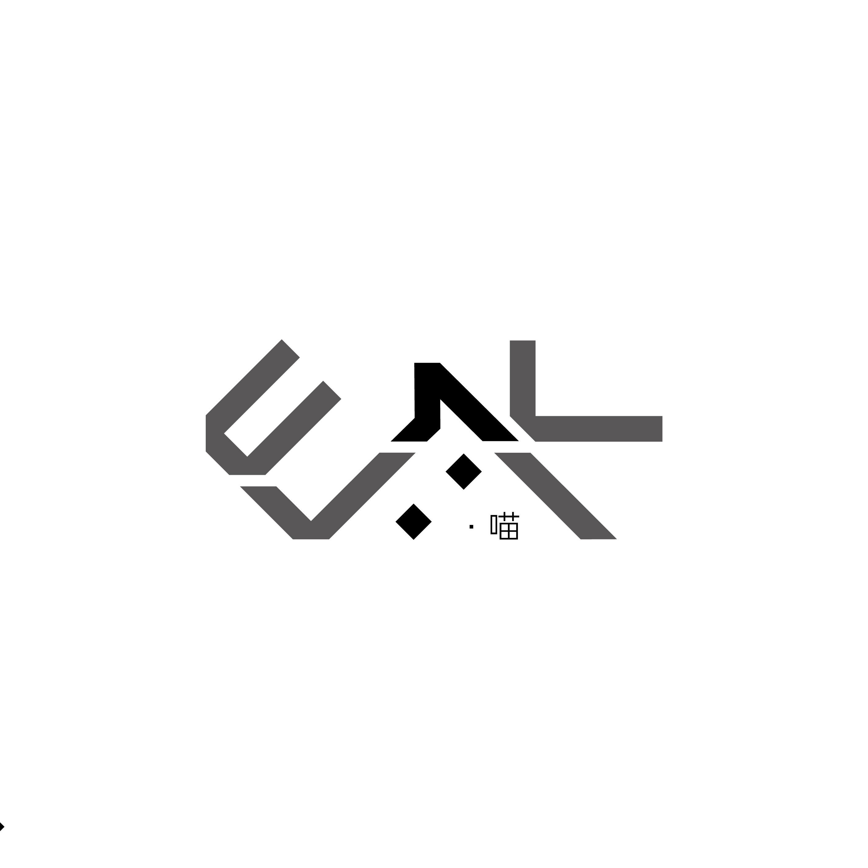 EK喵服装logo设计