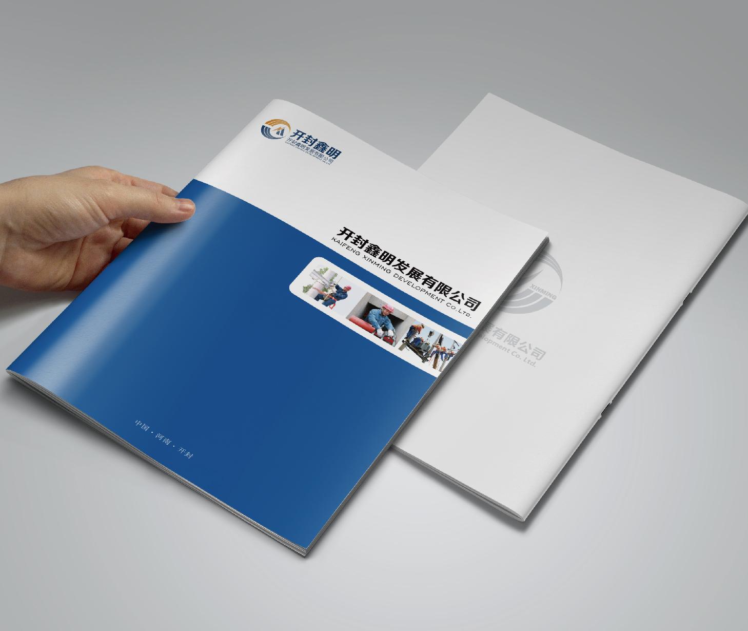 鑫明电力公司宣传画册