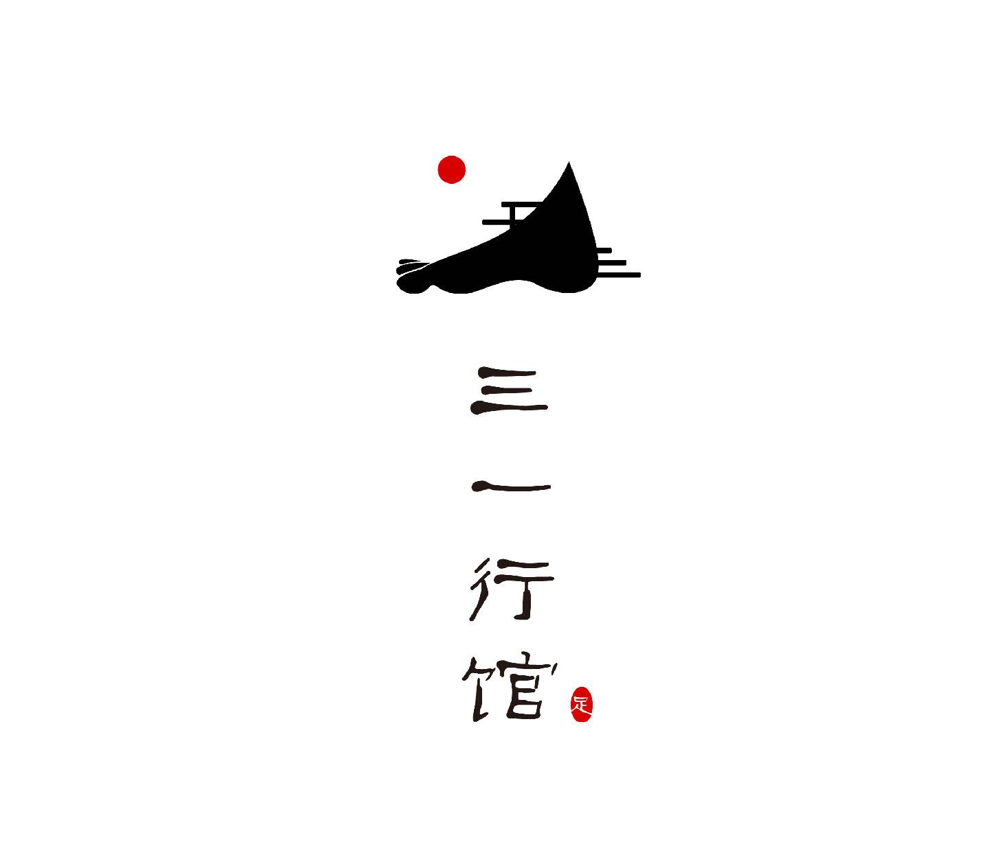 三一行馆足疗logo设计