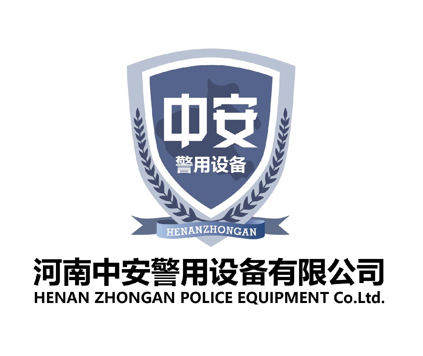 中安警用设备有限公司logo