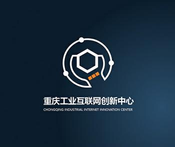 重庆工业互联中心