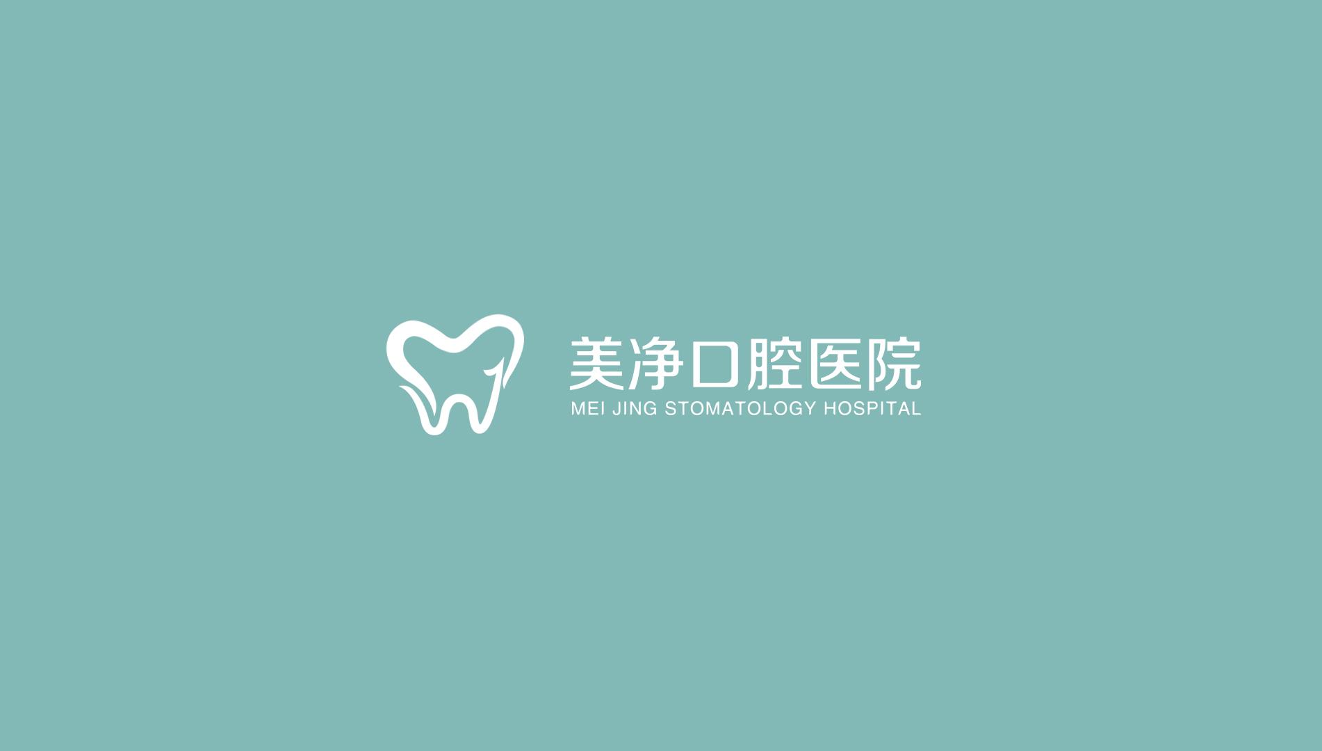 美净口腔医院logo设计