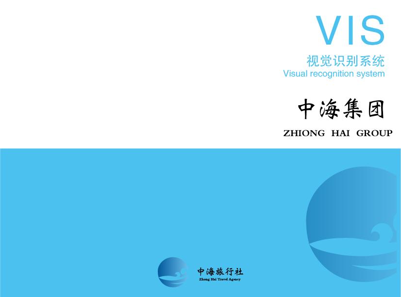 中海旅行VI手册