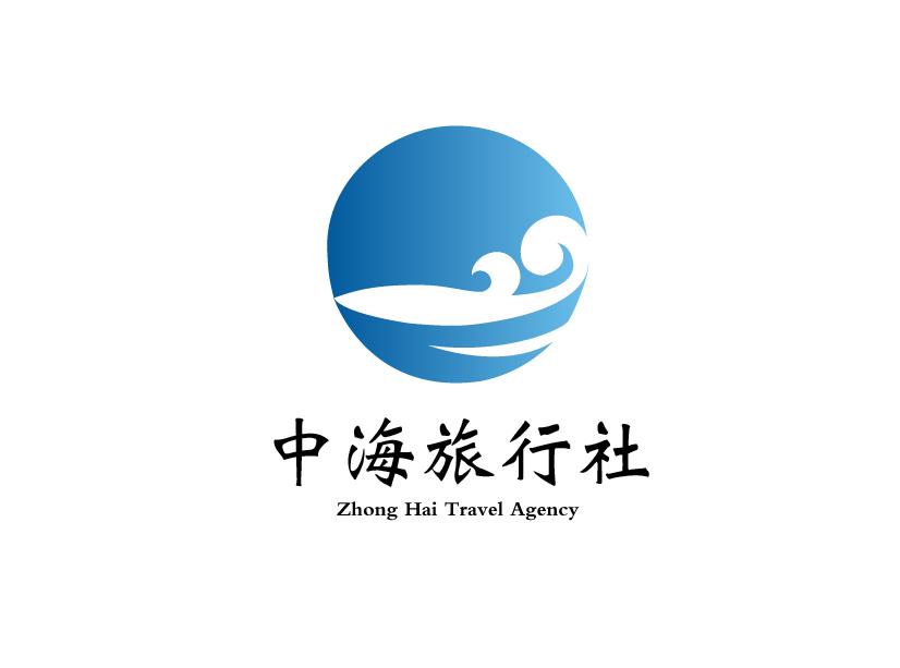 中海旅行社