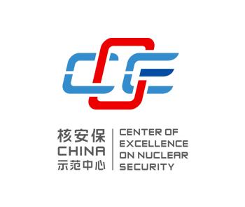国家核安保示范中心COE整体视觉设计规划