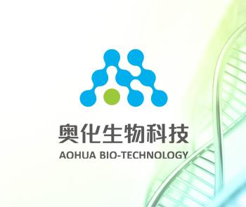 奥化生物科技