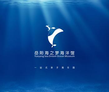 岳阳海之洋海洋馆LOGO设计