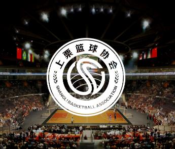 上栗县篮协标志设计