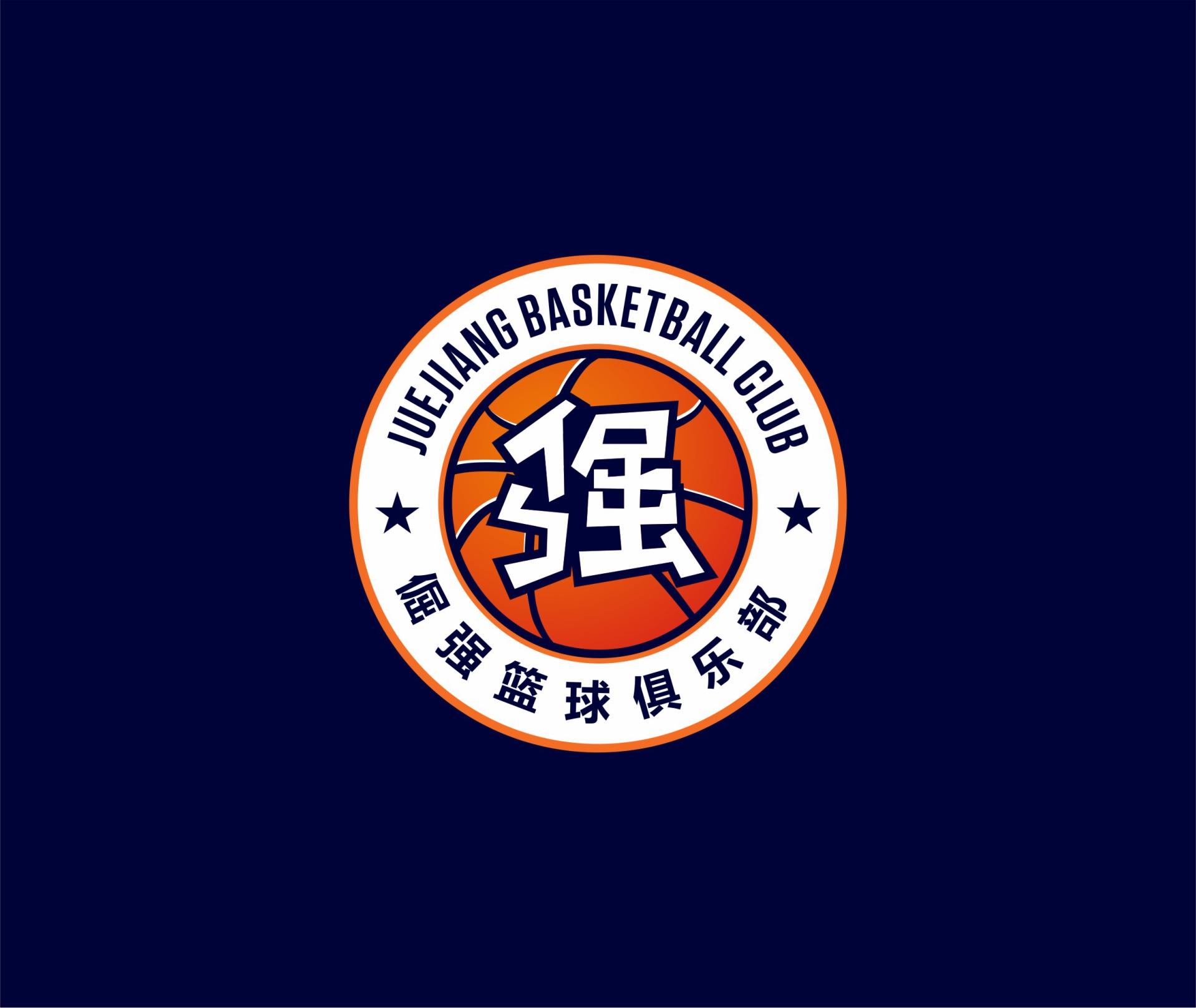 倔强篮球俱乐部