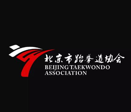 北京市跆拳道协会