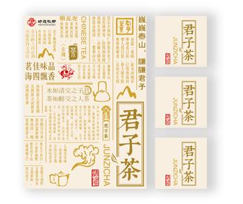 泰山君子茶