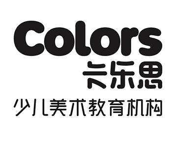 Colors儿童美术教育机构